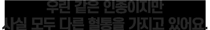 같은 한국인이지만 나에게만 있는 독특한 특성!